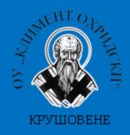 """Основно училище """"Климент Охридски"""" с. Крушовене"""